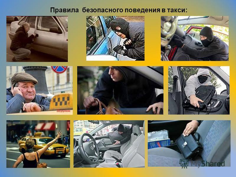 Правила безопасного поведения в такси: