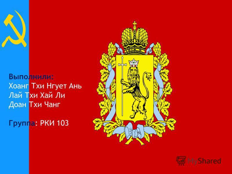 Выполнили: Хоанг Тхи Нгует Ань Лай Тхи Хай Ли Доан Тхи Чанг Группа: РКИ 103
