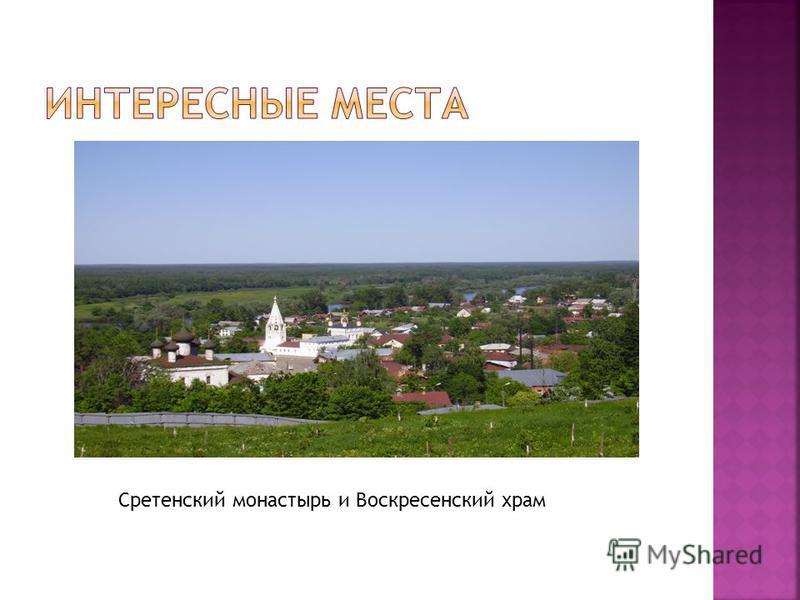 Сретенский монастырь и Воскресенский храм