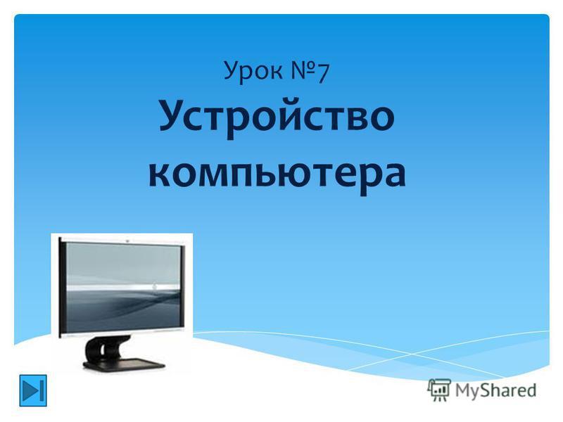 Урок 7 Устройство компьютера