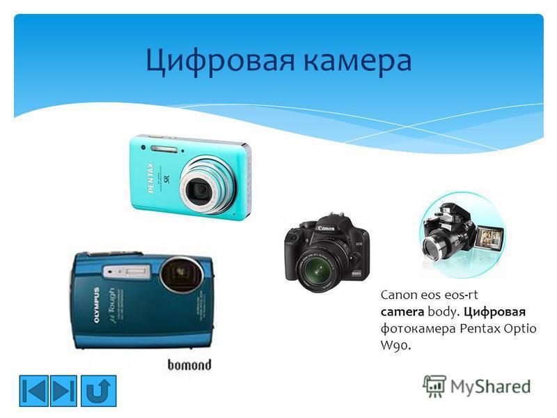 Цифровая камера Canon eos eos-rt camera body. Цифровая фотокамера Pentax Optio W90.