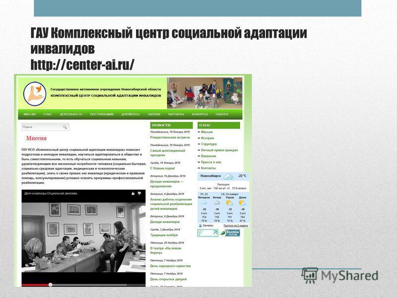 ГАУ Комплексный центр социальной адаптации инвалидов http://center-ai.ru/
