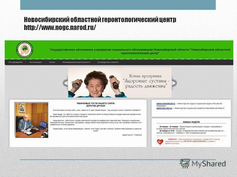 Новосибирский областной геронтологический центр http://www.nogc.narod.ru/
