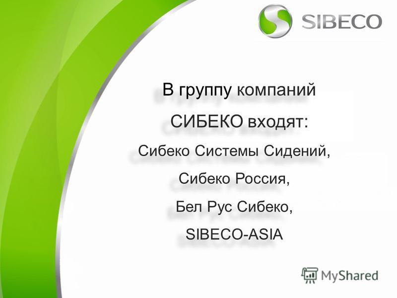 В групу компаний СИБЕКО входят: Сибеко Системы Сидений, Сибеко Россия, Бел Рус Сибеко, SIBECO-ASIA