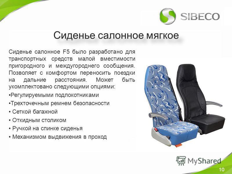 Сиденье салонное мягкое Сиденье салонное F5 было разработано для транспортных средств малой вместимости пригородного и междугороднего сообщения. Позволяет с комфортом переносить поездки на дальние расстояния. Может быть укомплектовано следующими опци