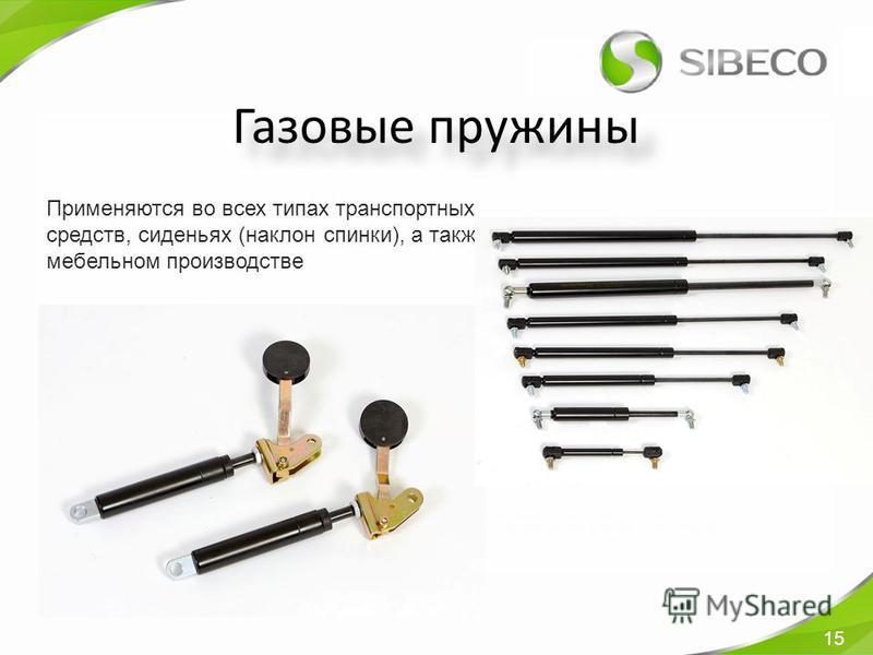 15 Применяются во всех типах транспортных средств, сиденьях (наклон спинки), а также в мебельном производстве Газовые пружины