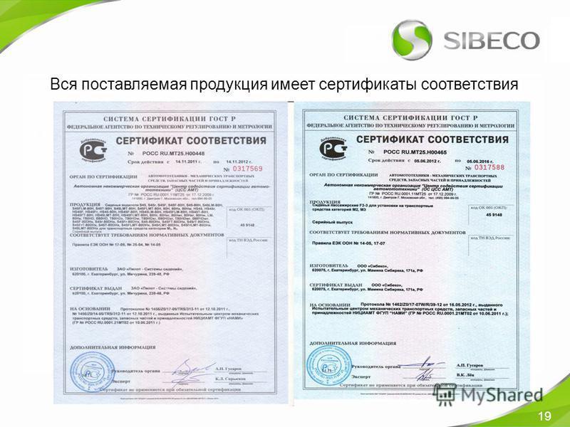 Вся поставляемая продукция имеет сертификаты соответствия 19