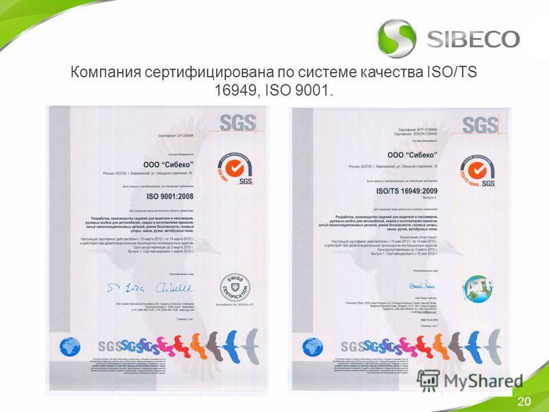 Компания сертифицирована по системе качества ISO/TS 16949, ISO 9001. 20