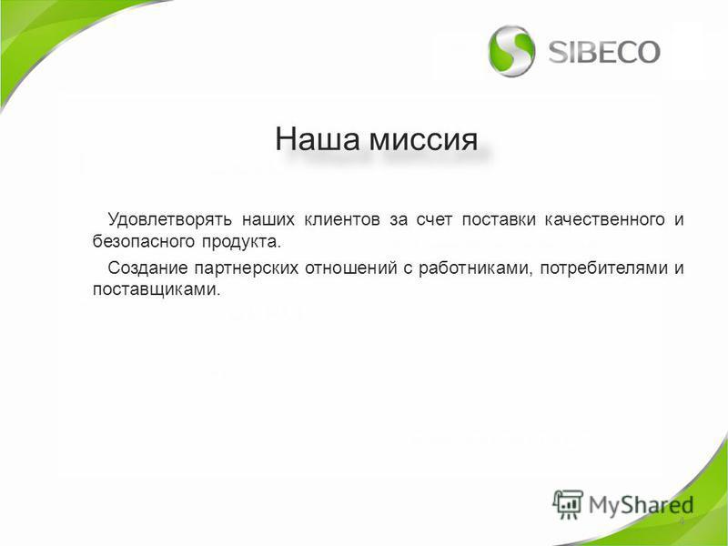 4 Наша миссия Удовлетворять наших клиентов за счет поставки качественного и безопасного продукта. Создание партнерских отношений с работниками, потребителями и поставщиками.
