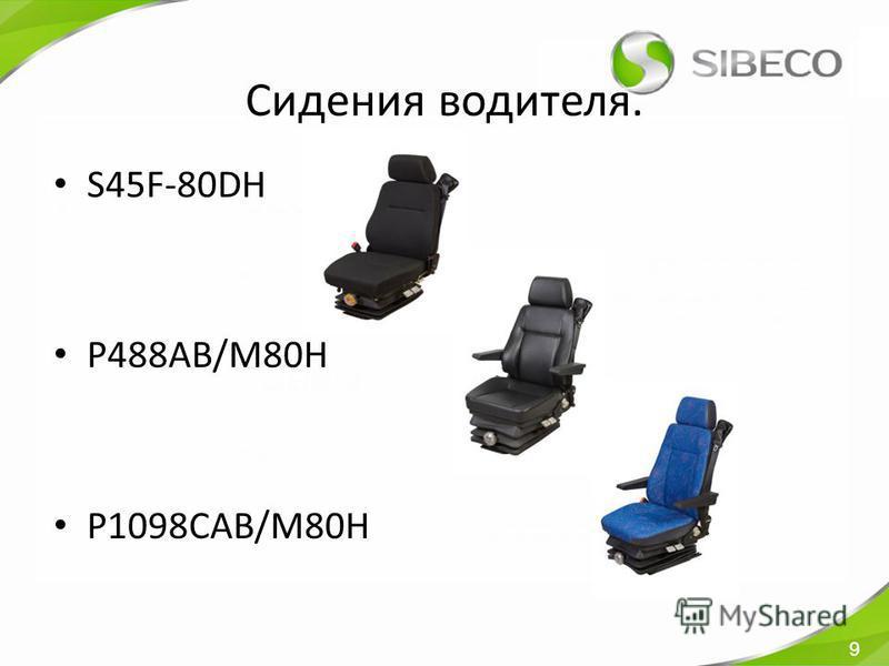 9 Сидения водителя. S45F-80DH Р488AB/M80H P1098CAB/M80H