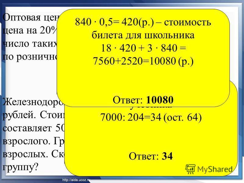 Оптовая цена учебника 170 рублей. Розничная цена на 20% выше оптовой. Какое наибольшее число таких учебников можно купить по розничной цене на 7000 рублей? Железнодорожный билет для взрослого стоит 840 рублей. Стоимость билета для школьника составляе