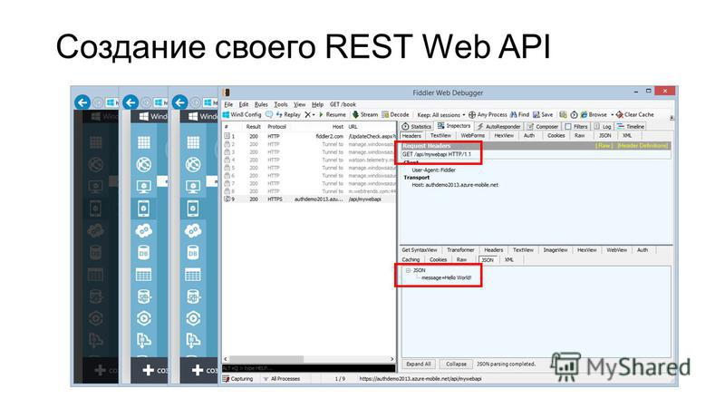 Создание своего REST Web API