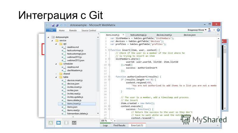 Интеграция с Git