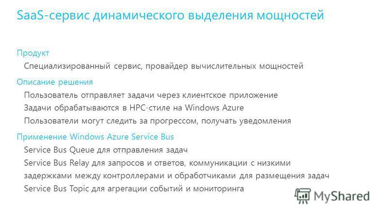 SaaS-сервис динамического выделения мощностей Продукт Специализированный сервис, провайдер вычислительных мощностей Описание решения Пользователь отправляет задачи через клиентское приложение Задачи обрабатываются в HPC-стиле на Windows Azure Пользов