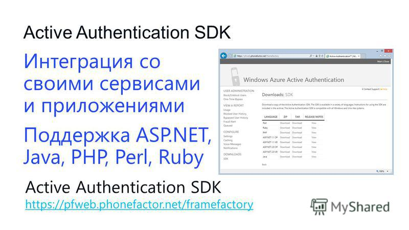 Active Authentication SDK Интеграция со своими сервисами и приложениями Поддержка ASP.NET, Java, PHP, Perl, Ruby Active Authentication SDK https://pfweb.phonefactor.net/framefactory https://pfweb.phonefactor.net/framefactory