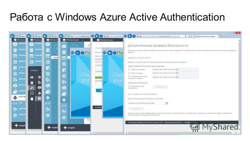 Работа с Windows Azure Active Authentication