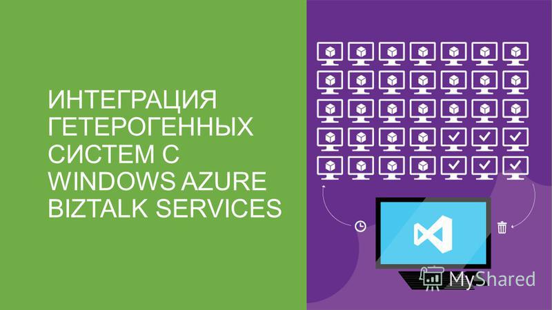 ИНТЕГРАЦИЯ ГЕТЕРОГЕННЫХ СИСТЕМ С WINDOWS AZURE BIZTALK SERVICES