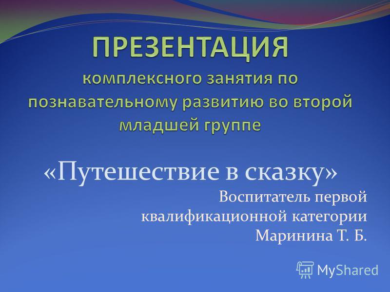 «Путешествие в сказку» Воспитатель первой квалификационной категории Маринина Т. Б.