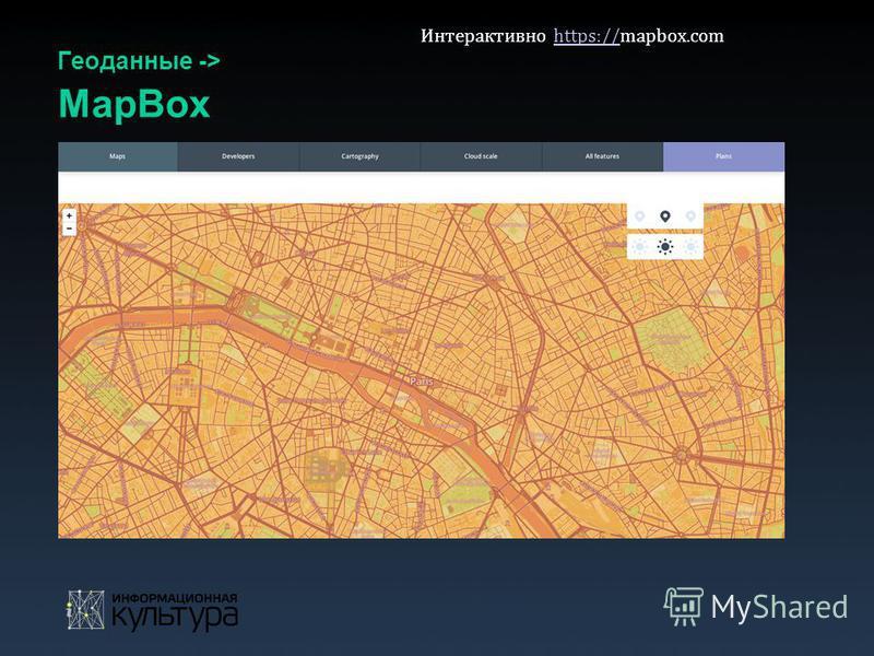 Геоданные -> MapBox Интерактивно https://mapbox.comhttps://