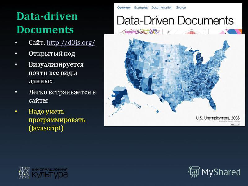 Data-driven Documents Сайт: http://d3js.org/http://d3js.org/ Открытый код Визуализируется почти все виды данных Легко встраивается в сайты Надо уметь программировать (Javascript)