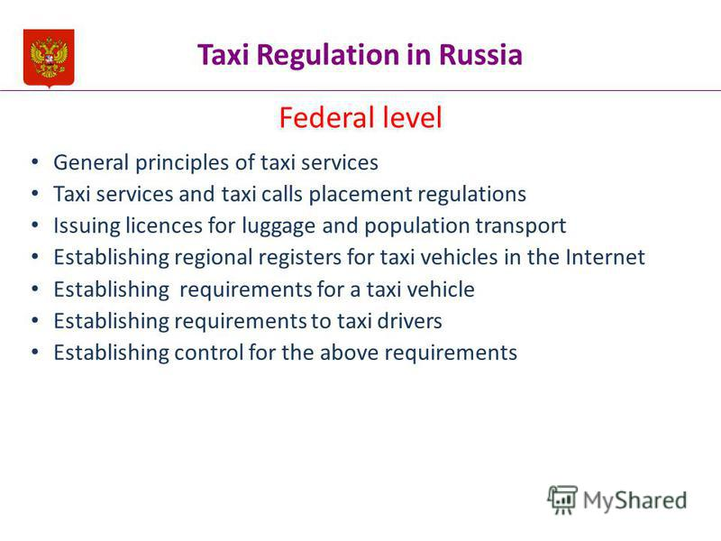 Federal level General principles of taxi services Taxi services and taxi calls placement regulations Issuing licences for luggage and population transport Establishing regional registers for taxi vehicles in the Internet Establishing requirements for