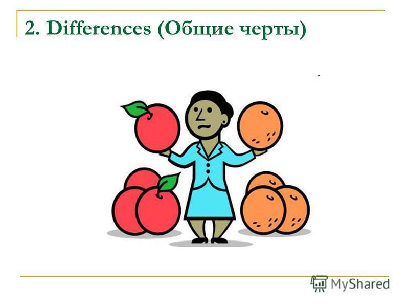 2. Differences (Общие черты)