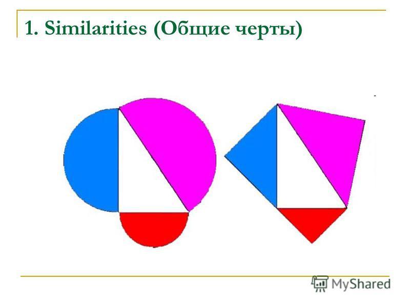 1. Similarities (Общие черты)