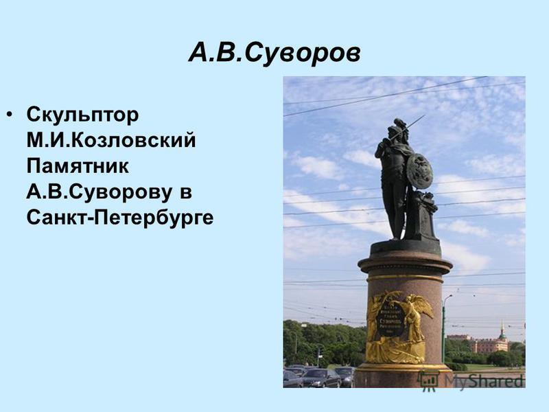 А.В.Суворов Скульптор М.И.Козловский Памятник А.В.Суворову в Санкт-Петербурге