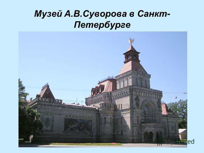 Музей А.В.Суворова в Санкт- Петербурге