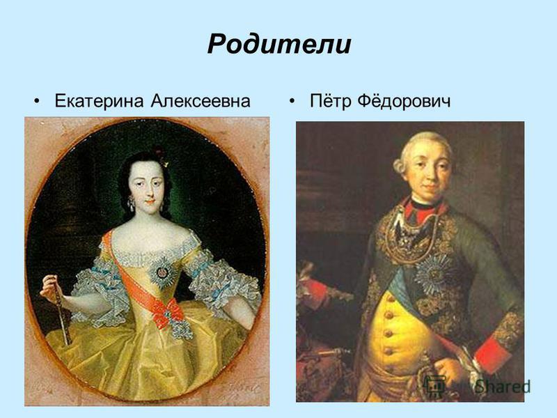 Родители Екатерина АлексеевнаПётр Фёдорович