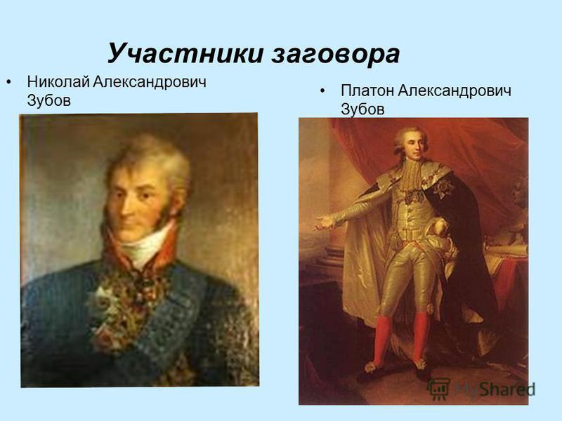 Участники заговора Николай Александрович Зубов Платон Александрович Зубов