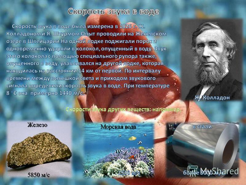 Железо 5850 м/с Морская вода