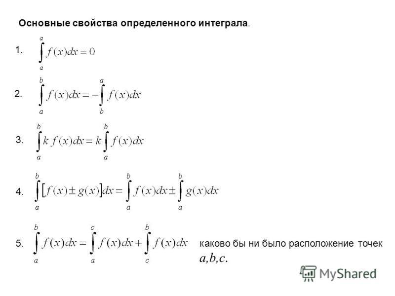 Основные свойства определенного интеграла. каково бы ни было расположение точек a,b,c. 1. 2. 3. 4. 5.