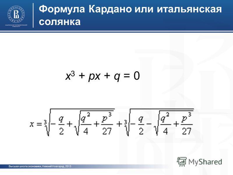 Высшая школа экономики, Нижний Новгород, 2013 Формула Кардано или итальянская солянка х 3 + рх + q = 0