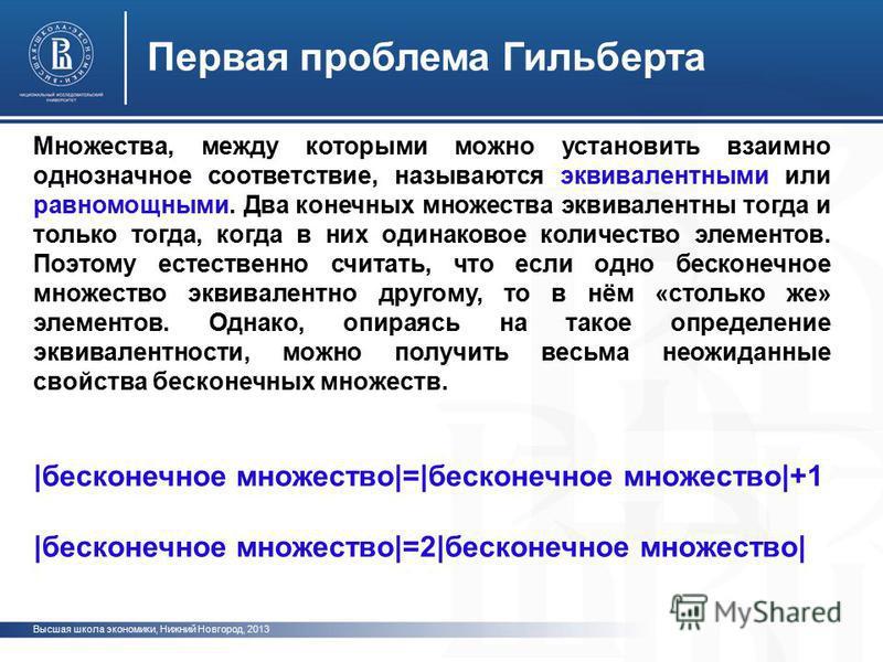 Высшая школа экономики, Нижний Новгород, 2013 Первая проблема Гиальберта Множества, между которыми можно установить взаимно однозначное соответствие, называются эквивалентными или равномощными. Два конечных множества эквивалентны тогда и только тогда