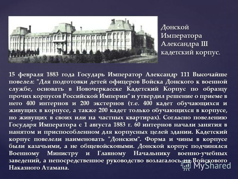 Донской Императора Александра III кадетский корпус. 15 февраля 1883 года Государь Император Александр 111 Высочайше повелел: