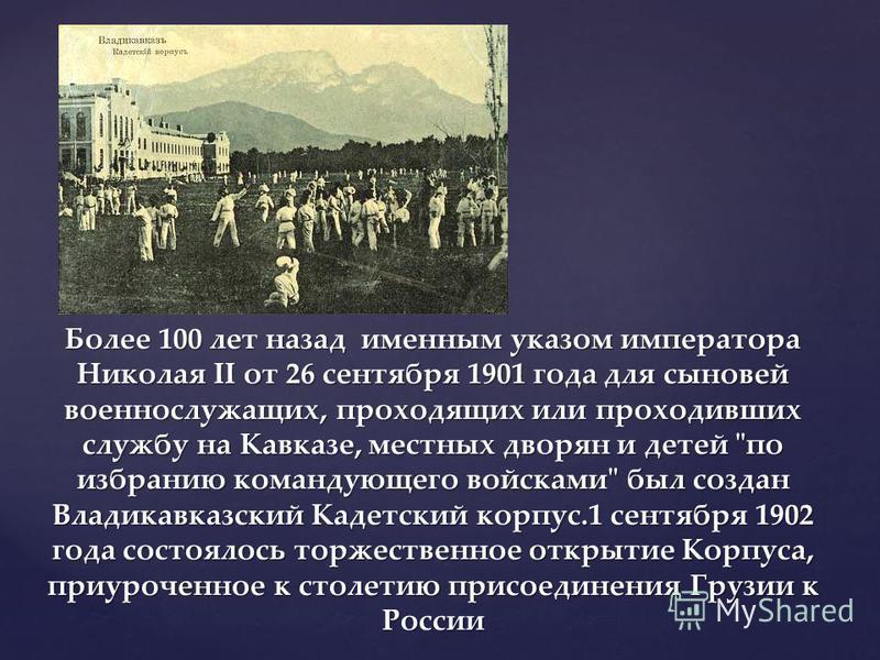Более 100 лет назад именным указом императора Николая II от 26 сентября 1901 года для сыновей военнослужащих, проходящих или проходивших службу на Кавказе, местных дворян и детей