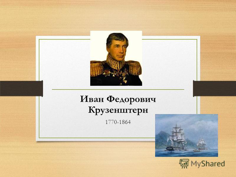 Иван Федорович Крузенштерн 1770-1864