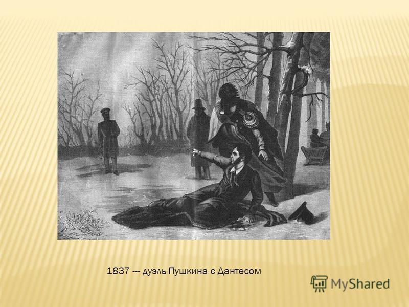 1837 --- дуэль Пушкина с Дантесом