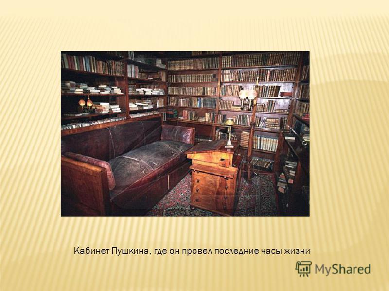 Кабинет Пушкина, где он провел последние часы жизни