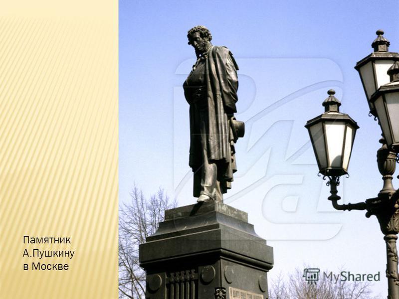 Памятник А.Пушкину в Москве