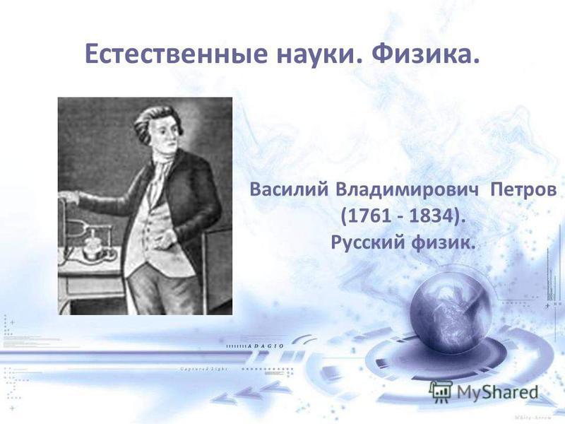 Естественные науки. Физика. Василий Владимирович Петров (1761 - 1834). Русский физик.