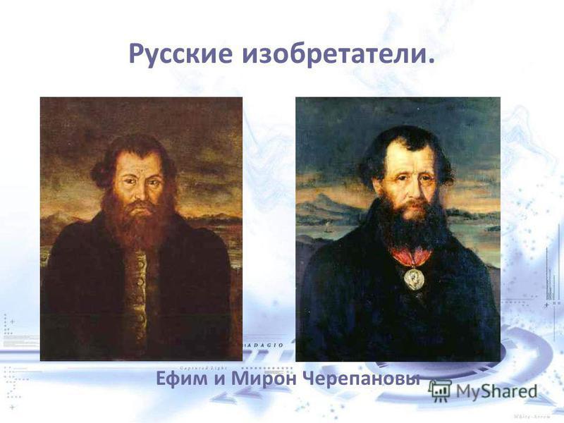 Русские изобретатели. Ефим и Мирон Черепановы