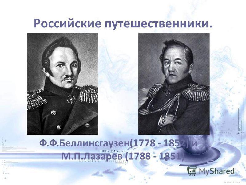 Российские путешественники. Ф.Ф.Беллинсгаузен(1778 - 1852) и М.П.Лазарев (1788 - 1851)