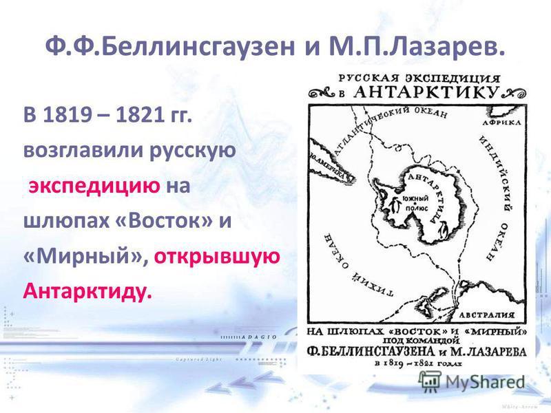 Ф.Ф.Беллинсгаузен и М.П.Лазарев. В 1819 – 1821 гг. возглавили русскую экспедицию на шлюпах «Восток» и «Мирный», открывшую Антарктиду.