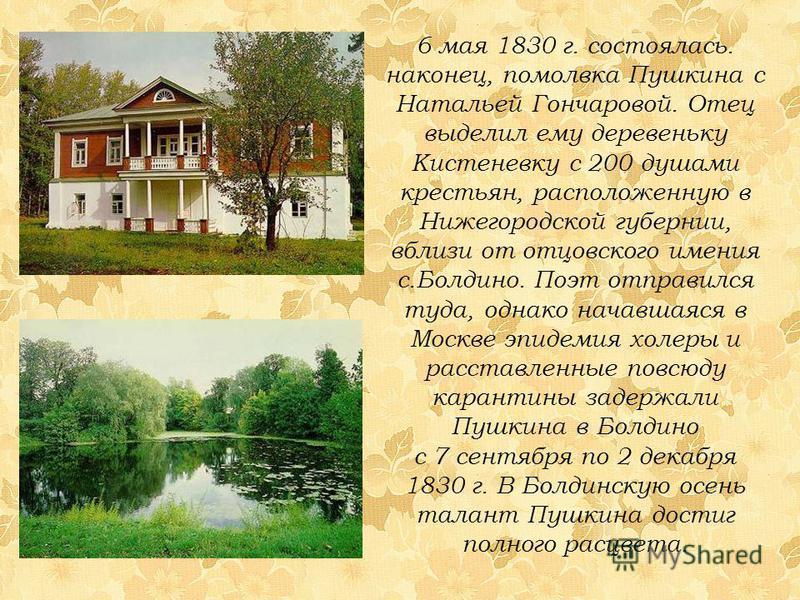 знакомство пушкина с натальей гончаровой презентация