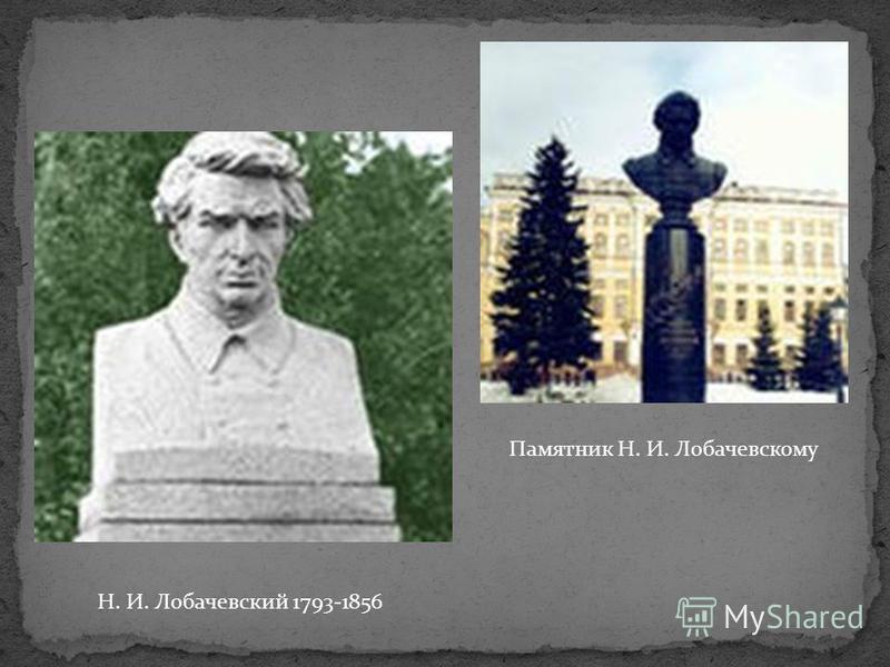 Н. И. Лобачевский 1793-1856 Памятник Н. И. Лобачевскому