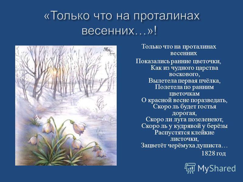 Только что на проталинах весенних Показались ранние цветочки, Как из чудного царства воскового, Вылетела первая пчёлка, Полетела по ранним цветочкам О красной весне поразведать, Скоро ль будет гостья дорогая, Скоро ли луга позеленеют, Скоро ль у кудр