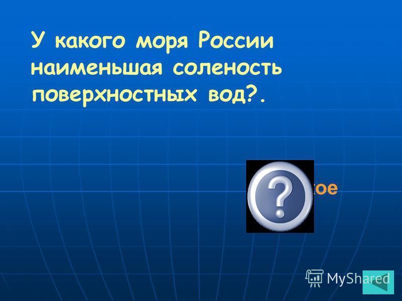 Назовите самое глубокое озеро мира и России, его глубину и происхождение Байкал 1637 м. тектоническое
