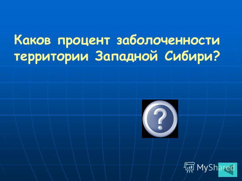 У какого моря России наименьшая соленость поверхностных вод?. Азовское